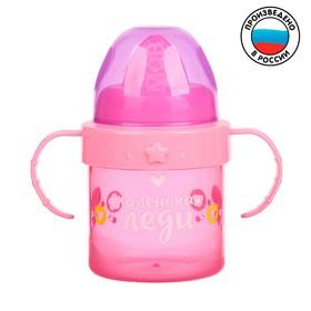 Поильник детский с твёрдым носиком «Маленькая леди», с ручками, 150 мл, от 5 мес., цвет розовый