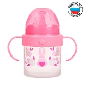 Поильник детский с твёрдым носиком «Моя зая», с ручками, 150 мл, от 5 мес., цвет розовый