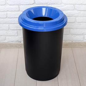 Контейнер для мусора с крышкой «Эко», 50 л, цвет синий