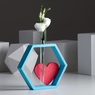 """Рамка-ваза для цветов """"Шестигранник с сердцем"""", цвет бирюзовый, 22 х 4 х 22 см - фото 701290"""