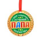 """Медаль-магнит """"Лучший папа"""" звёзды"""