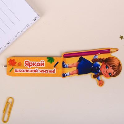 """Бумажная ручка-закладка """"Для школьных записочек"""""""