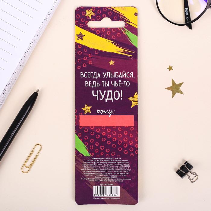 """Бумажная ручка-закладка """"Я лучший подарок!"""""""