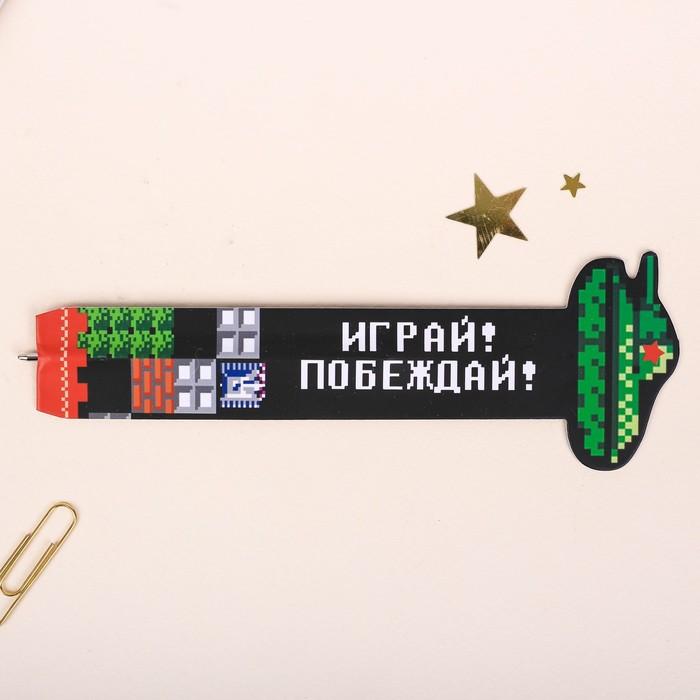 """Бумажная ручка-закладка """"Больших побед!"""""""