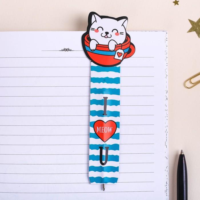"""Бумажная ручка-закладка """"Я тебя мяу"""""""