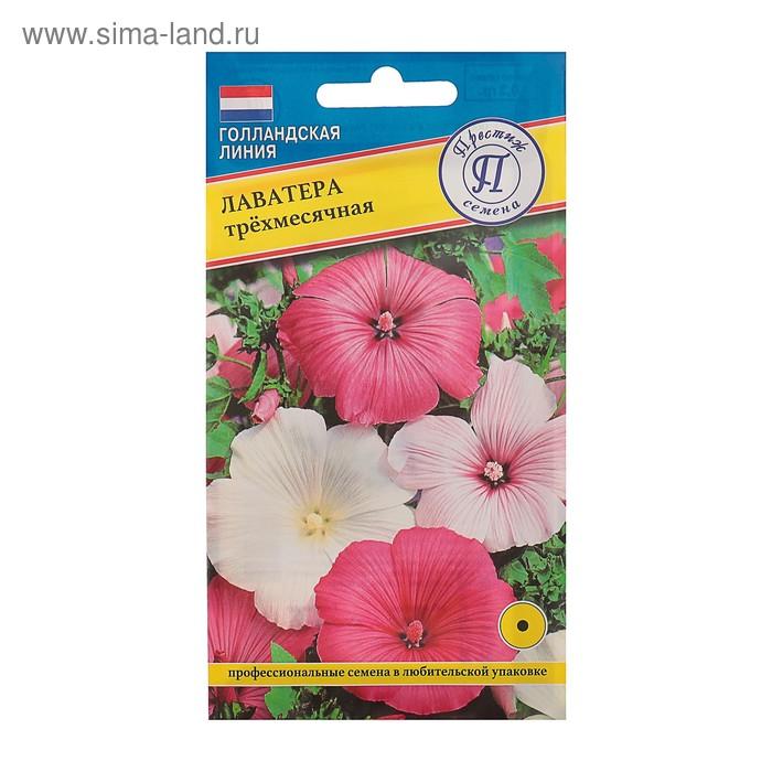 Семена цветов Лаватера трёхмесячная Смесь РС-1, О, 0,3 г