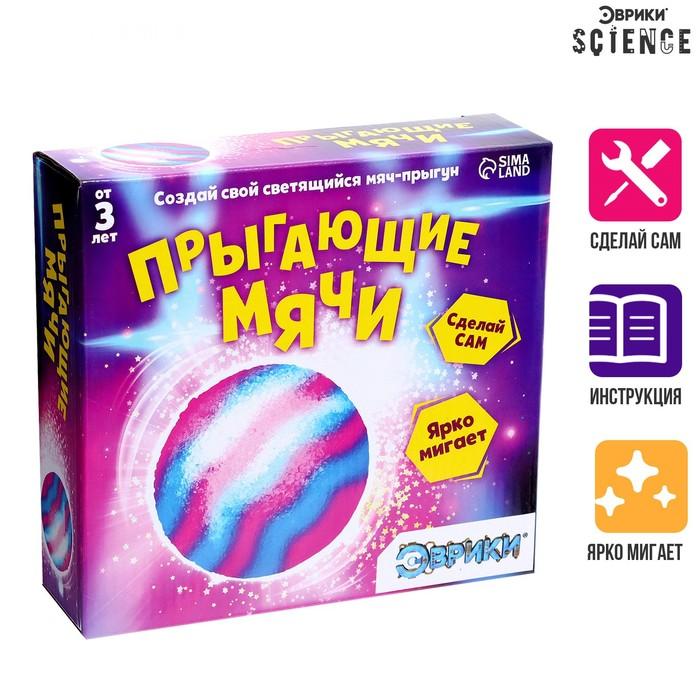 Набор для опытов «Прыгающие мячи», 1 форма 4 цвета