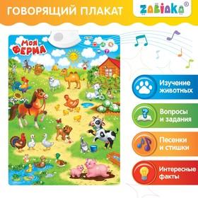 Говорящий электронный плакат «Моя ферма», работает от батареек