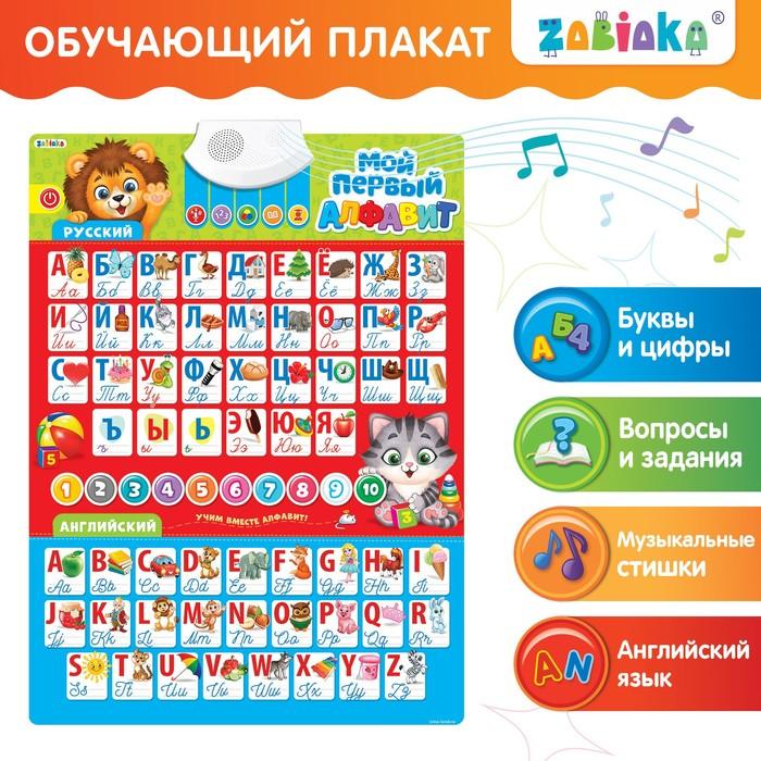 Обучающий плакат «Русский и английский алфавит» со звуком, работает от батареек