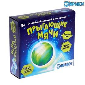Набор для опытов «Прыгающие мячи», неоновый, 1 форма 4 цвета