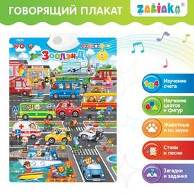 Говорящий электронный плакат «Зоолэнд», работает от батареек