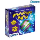 Набор для опытов «Прыгающие мячи», 1 форма 3 цвета - фото 105690683