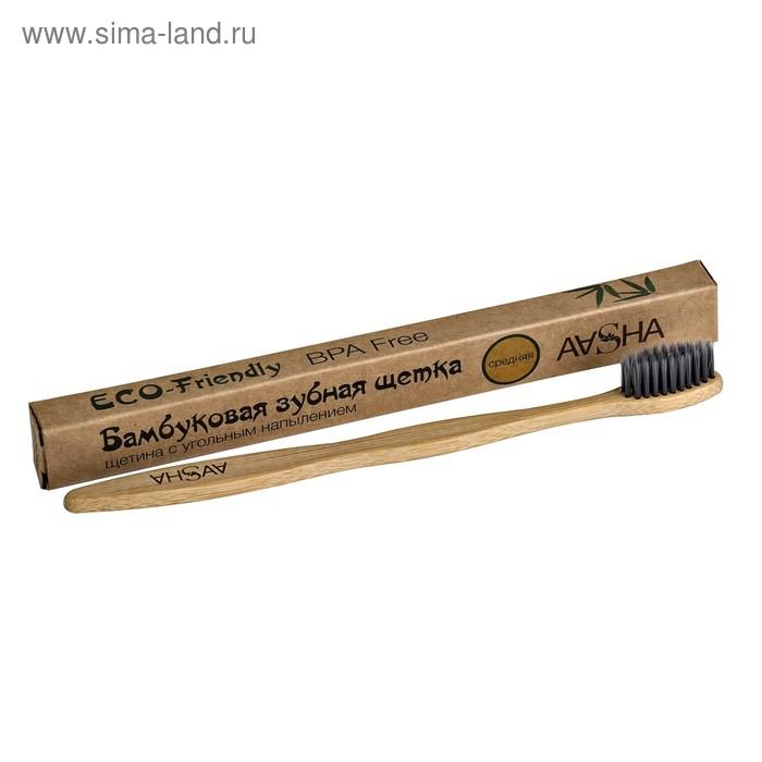 Бамбуковая зубная щетка Aasha с угольной щетиной, средняя