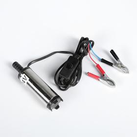 Насос для перекачки топлива, погружной 24В, диаметр 37 мм, 15 л/мин, провод 2.5м