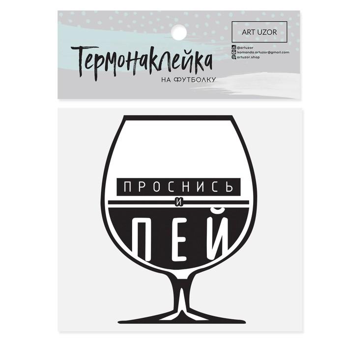 Термонаклейка для текстиля «Проснись и пей», 8.5 × 6.5 см