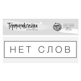 Термонаклейка для текстиля «Нет слов», 12 × 3 см