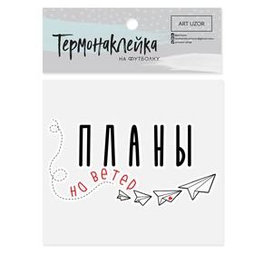 Термонаклейка для текстиля «Планы», 8.5 × 6.5 см