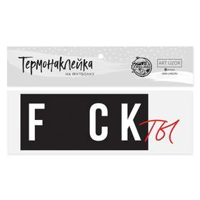 Термонаклейка для текстиля «Факты», 18 × 7 см