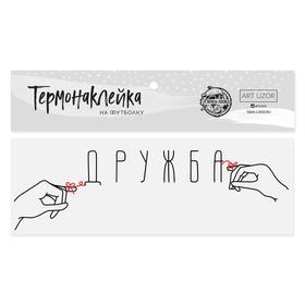 Термонаклейка для текстиля «Дружба», 11 × 3.5 см
