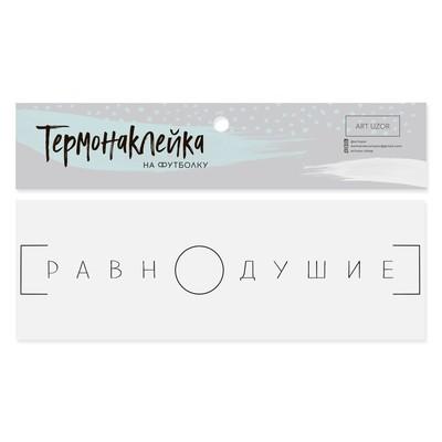 Термонаклейка для текстиля «Равнодушие», 14.5 × 1.5 см
