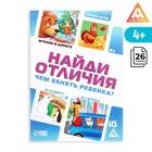 Развивающая книга-игра в дорогу «Чем занять ребёнка. Найди отличия», 24 стр.