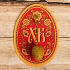 Подвеска-яйцо на открытке «ХВ» (орнамент), 5 х 7,7 см