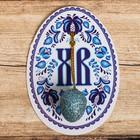 Подвеска-яйцо на открытке «ХВ», 5 х 7,7 см