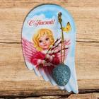 Пасхальная Подвеска-яйцо на открытке «Ангел», 5 х 8 см