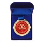 """Медаль в синей коробке """"С юбилеем 55 лет"""", диам 5 см"""