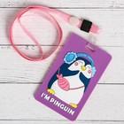 Чехол резиновый для бейджа I'm pinguin 6,5 х 11 см