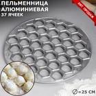 Пельменница алюминиевая, тяжелая, d=25 см, диаметр 2,5 см - фото 308023473