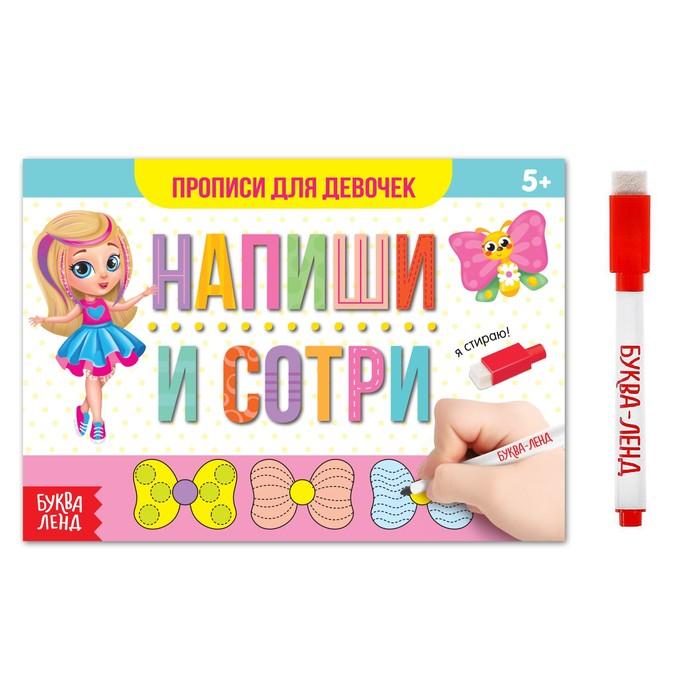 Многоразовая книжка с маркером «Пиши-стирай. Прописи для девочек», 12 стр.