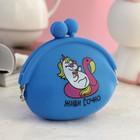 "Children's purse ""Live juicy"", blue color, silicone"
