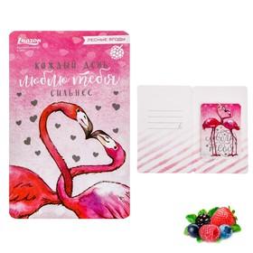 Ароматизатор в открытке «Люблю тебя», лесные ягоды