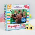 """Набор для создания игрушки """"Обезьянка"""" из меховых палочек"""
