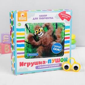 Набор для создания игрушки «Обезьянка» из меховых палочек