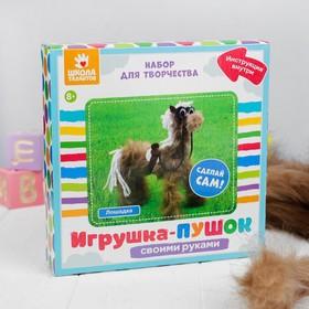 Набор для создания игрушки «Лошадка» из меховых палочек