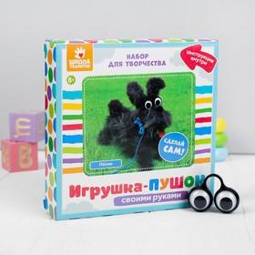 Набор для создания игрушки «Пёсик» из меховых палочек