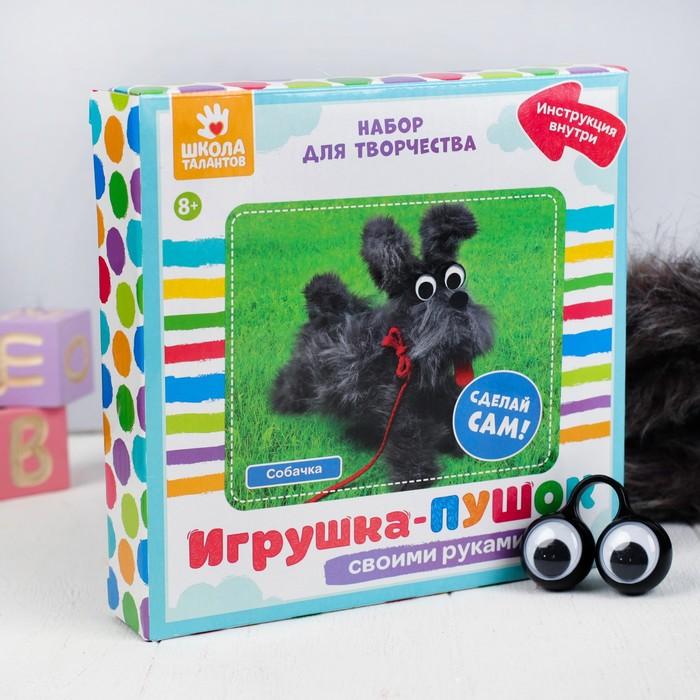 Набор для создания игрушки «Собачка» из меховых палочек