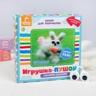 """Набор для создания игрушки """"Зая с морковкой"""" из меховых палочек"""