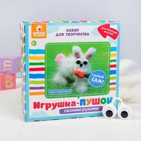 Набор для создания игрушки «Зая с морковкой» из меховых палочек