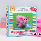 """Набор для создания игрушки """"Свинюшка"""" из меховых палочек"""