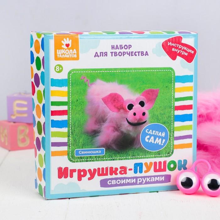 Набор для создания игрушки «Свинюшка» из меховых палочек