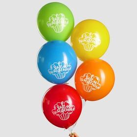 """Шар воздушный 12"""" «С днём рождения», кекс, 1-сторонний, набор 50 шт."""
