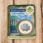"Сувенирная монета ""Екатеринбург"", 4 см"
