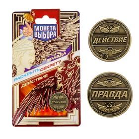 """Монеты выбора """"Правда или действие"""" 2,2 см железо"""