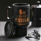 """The vacuum Cup in the USB """"head of the family"""", 450 ml"""