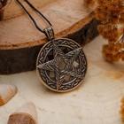 Кулон из ювелирной бронзы Пентаграмма №01 (постижение высших знаний, достижение мудрости)