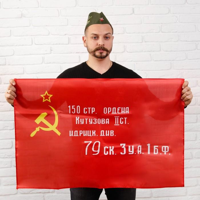"""Набор """"День Победы"""" танк, пилотка+брошь+флаг 90*60см"""