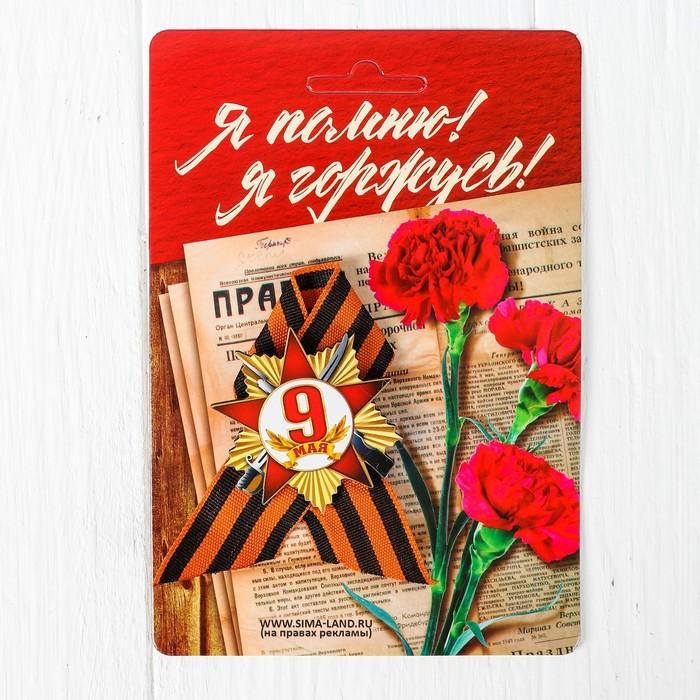 """Набор """"День Победы"""" наша Победа, пилотка+брошь+флаг 90*60см"""